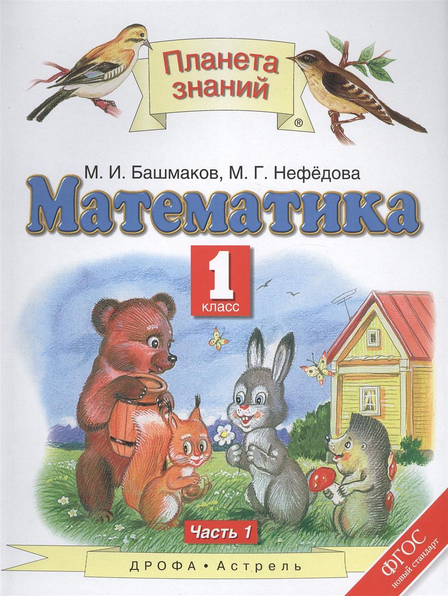 Башмаков М., Нефедов М. Математика. 1 класс. Учебник. Часть 1