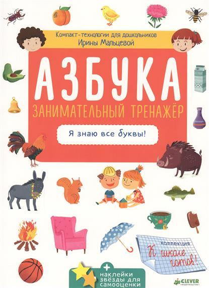 Мальцева И. Азбука. Занимательный тренажер. Я знаю все буквы! (для детей 5-7 лет) clever книга математика занимательный тренажёр я уверенно считаю с 5 лет
