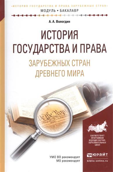 История государства и права зарубежных стран Древнего мира. Учебное пособие