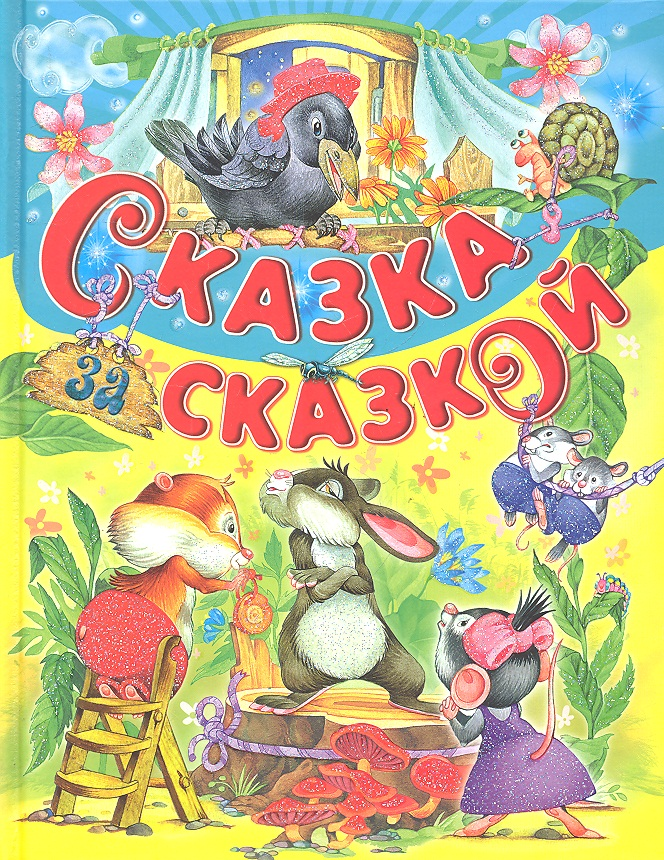 Агинская Е. (ред.) Сказка за сказкой агинская е малышкина школа