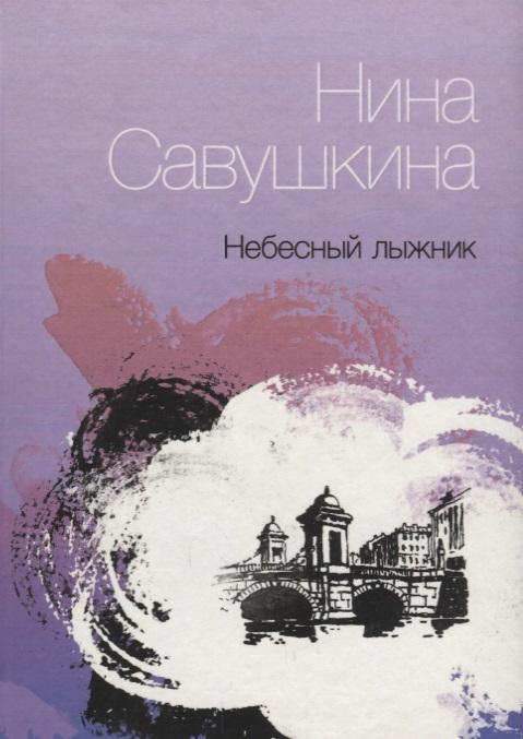 Савушкина Н. Небесный лыжник