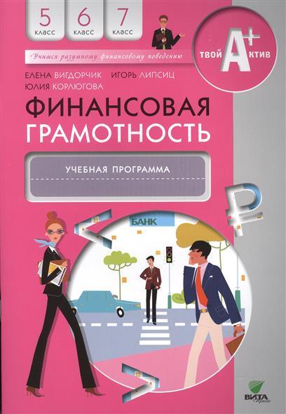 Финансовая грамотность. Учебная программа. 5-7 классы