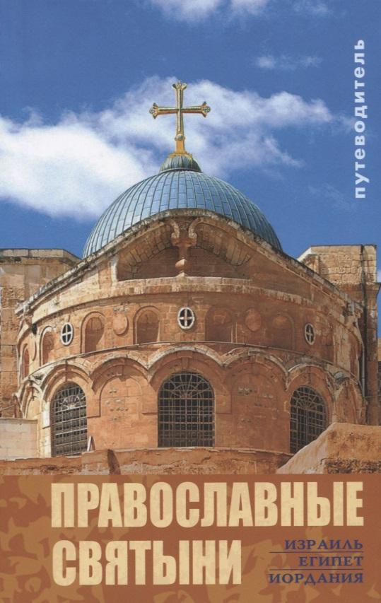 Православные святыни. Израиль. Египет. Иордания