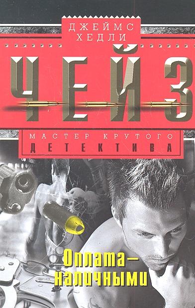 Чейз Дж. Оплата - наличными. Роман ISBN: 9785227069894 чейз дж репортер кейд роман