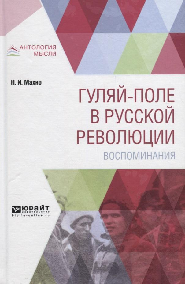 Махно Н. Гуляй-поле в русской революции. Воспоминания