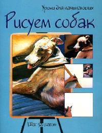 Рисуем собак шаг за шагом ISBN: 5170363028