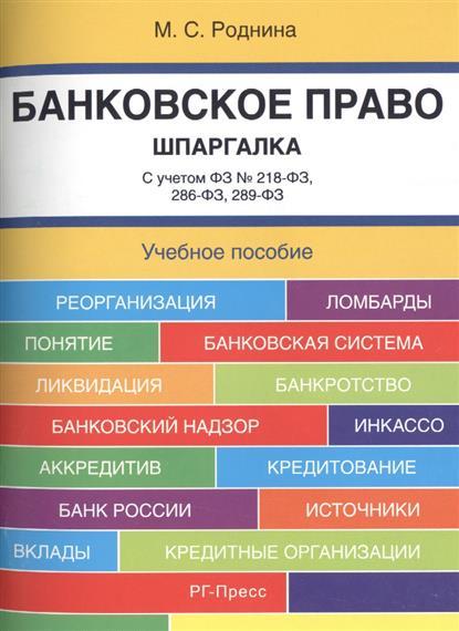 Банковское право. Шпаргалка. С учетом ФЗ № 218-ФЗ, 286-ФЗ, 289-ФЗ. Учебное пособие