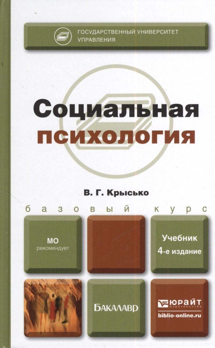 все цены на Крысько В. Социальная психология. Учебник для бакалавров. 4-е издание, переработанное и дополненное