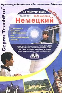 TeachPro Немецкий 5-9 кл