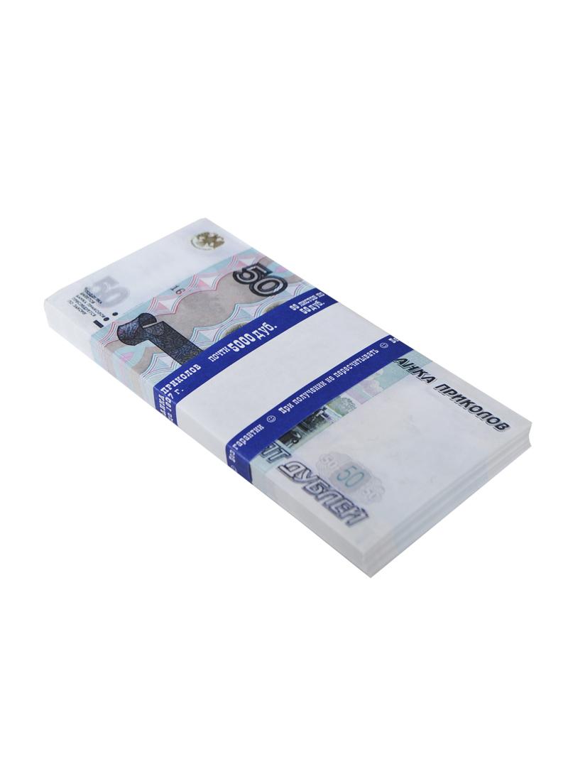 Сувенирные банкноты 50 рублей