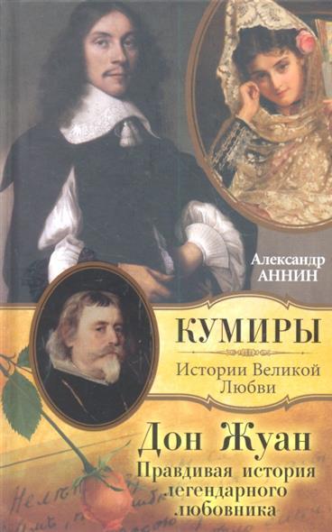 Дон  Жуан Правдивая история легендарного любовника