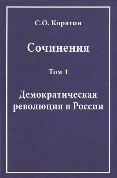Сочинения. Том 1. Демократическая революция в России