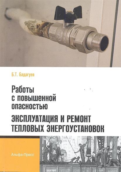 Бадагуев Б. Работы с повышенной опасностью Эксплуатация и ремонт тепловых… работы с повышенной опасностью кровельные работы
