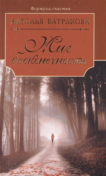 Батракова Н. Миг бесконечности. Сага о любви. Книга первая гульназ резванова зимняя весна первая книга олюбви наивная
