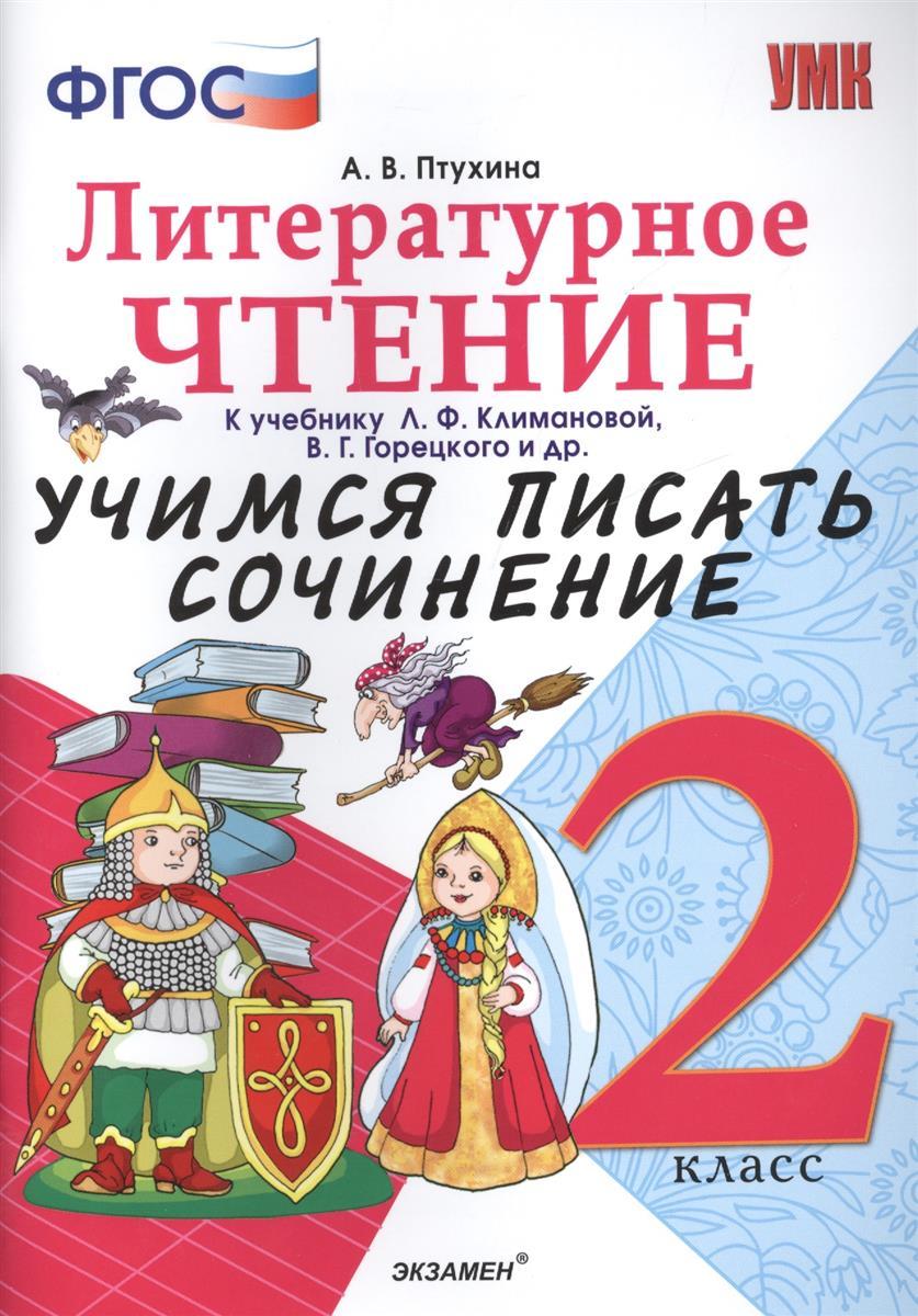 Учимся писать сочинение 2 кл. К учебнику Л.Ф. Климановой, В.Г. Горецкого