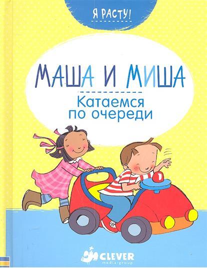 Маша и Миша Катаемся по очереди