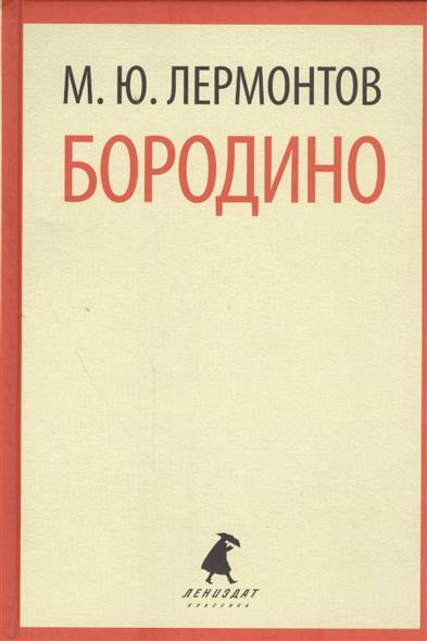 Бородино. Стихотворения. Поэмы