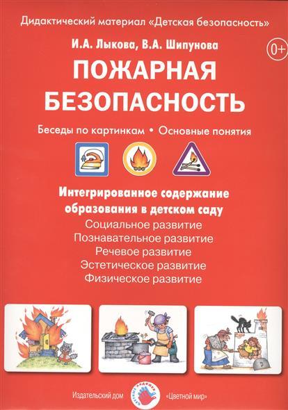 Лыкова И., Шипунова В. Пожарная безопасность. Беседы по картинкам. Основные понятия. Дидактический материал Детская безопасность александр соловьев 0 страсти по спорту page 1