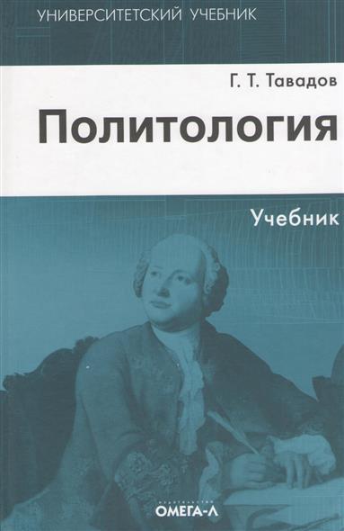 Политология. Учебник. 3-е издание, исправленное