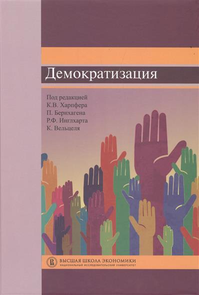 Харпфер К., Бернхаген П., Инглхарт Р., Вельцел К (ред.) Демократизация