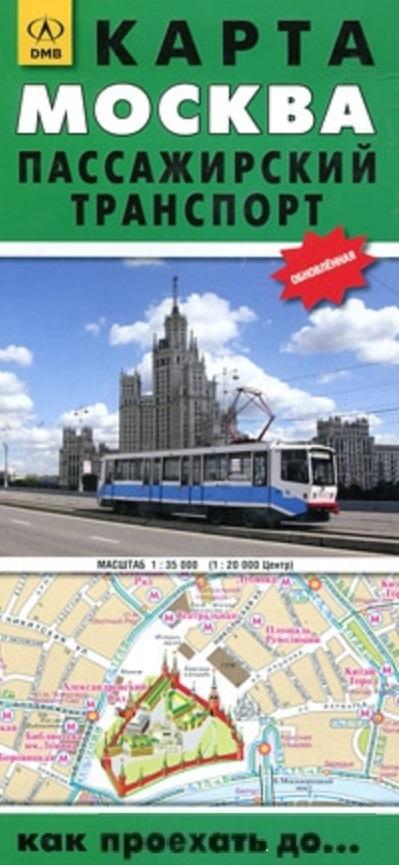 Карта Москва Пасcажирский транспорт 2009 Как проехать до…