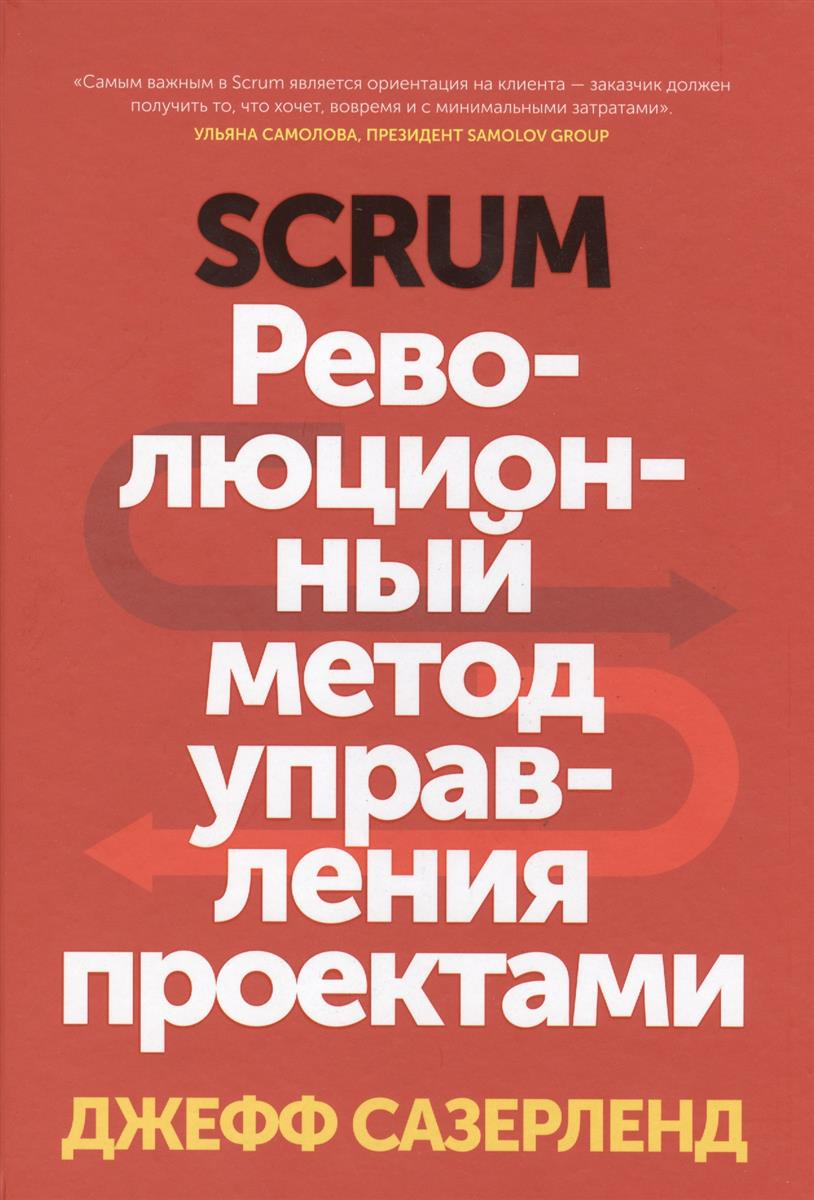 Сазерленд Дж. Scrum. Революционный метод управления проектами скотт беркун искусство управления it проектами
