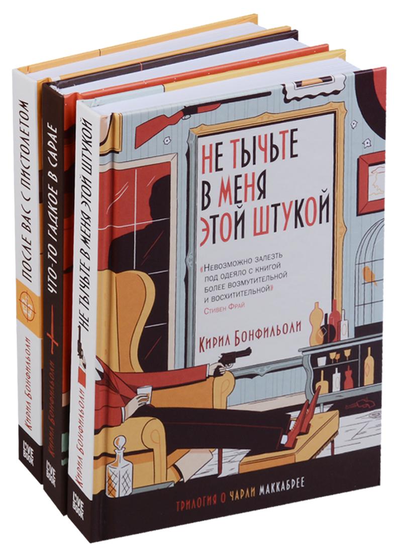 Бонфильоли К. Трилогия о Чарли Маккабрее (комплект из 3 книг) бонфильоли кирил бонфильоли 2 что то гадкое в сарае 16