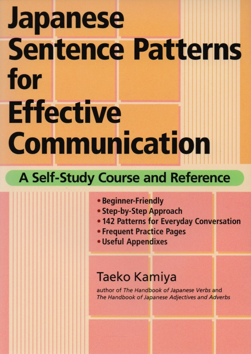 Kamiya T. Japanese Sentence Patterns for Effective Communication: A Self-Study Course and Reference kamiya t the handbook of japanese adjectives and adverbs