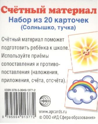 Счетный материал. Набор из 20 карточек (Солнышко, тучка) счетный материал набор из 20 карточек цыплята лисята