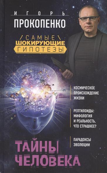 Прокопенко И. Тайны человека цена