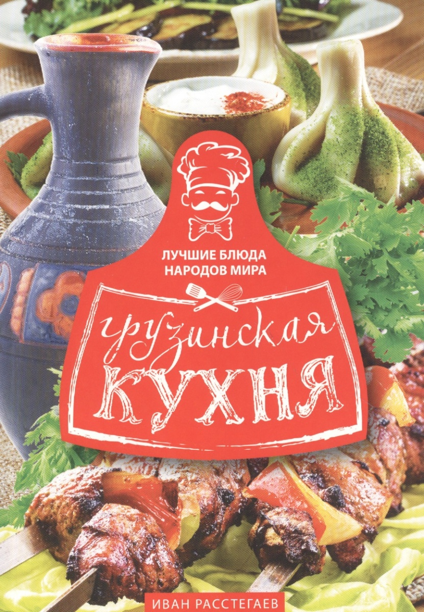 Расстегаев И. (сост.) Грузинская кухня грузинская кухня