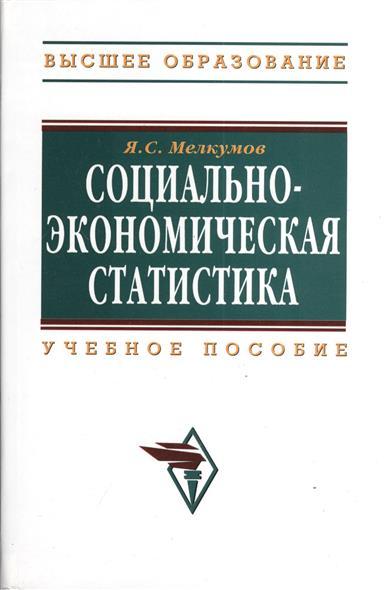 Мелкумов Я.: Социально-эконом. статистика Мелкумов