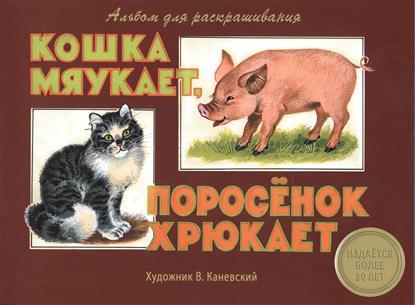 Каневский В.: Кошка мурлыкает, поросенок хрюкает. Альбом для раскрашивания