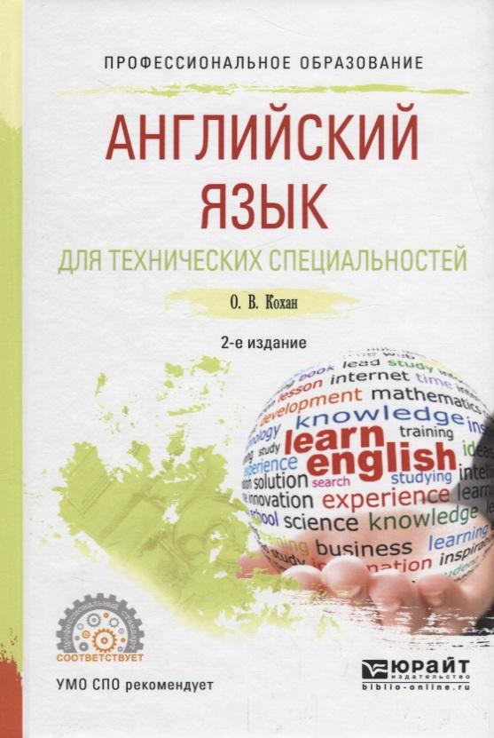 Кохан О. Английский язык для технических специальностей. Учебное пособие для СПО