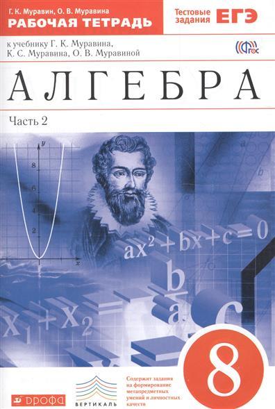 Муравин Г., Муравина О. Алгебра. 8 класс. Рабочая тетрадь к учебнику Муравина. Часть 2 (ФГОС) алгебра 7 класс рабочая тетрадь в 2 частях часть 2 фгос