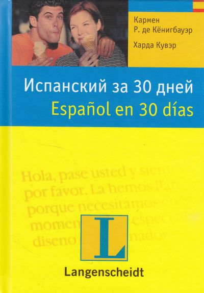 Испанский за 30 дней