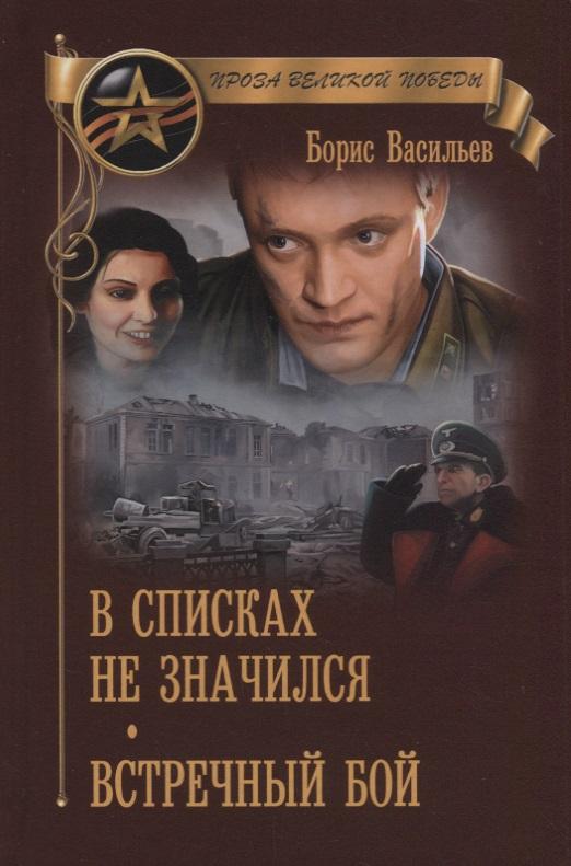 Васильев Б. В списках не значился борис васильев васильев б с с в 7 томах