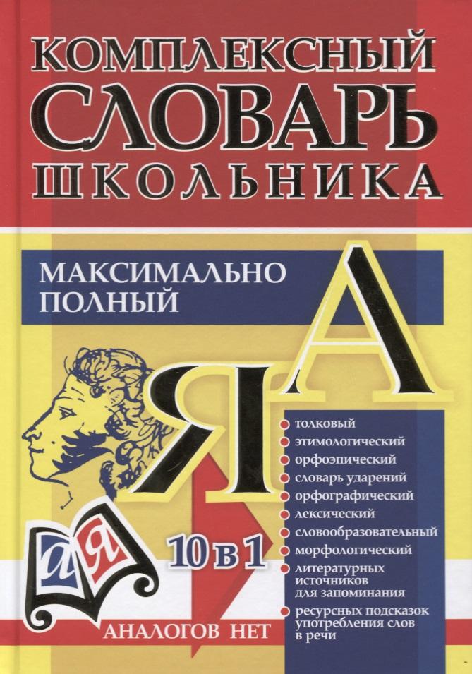 Универсальный современный школьный комплексный словарь. Максимально полный. 10 в 1