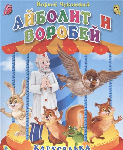 Чуковский К. Айболит и воробей. Книга-панорамка айболит чуковский к и