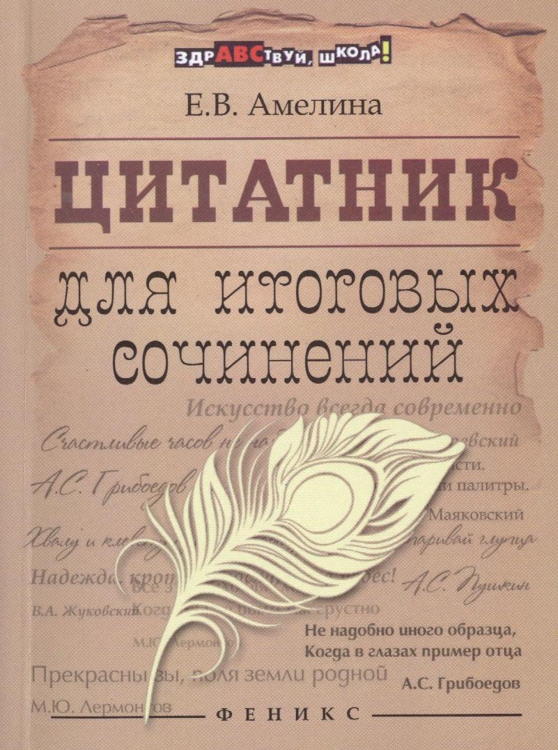 Амелина Е. (сост.) Цитатник для итоговых сочинений екатерина амелина