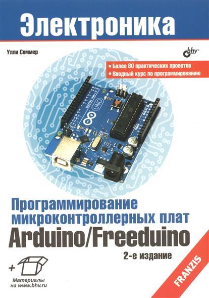 Соммер У. Программирование микроконтроллерных плат Arduino/Freeduino бент ларсен янти соммер historie du tango