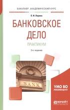 Банковское дело. Практикум. Учебное пособие для академического бакалавриата