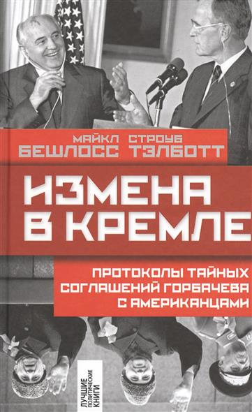 Измена в Кремле: протоколы тайных соглашений Горбачева с американцами