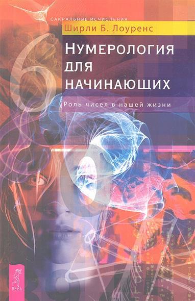 Лоуренс Ш. Нумерология для начинающих