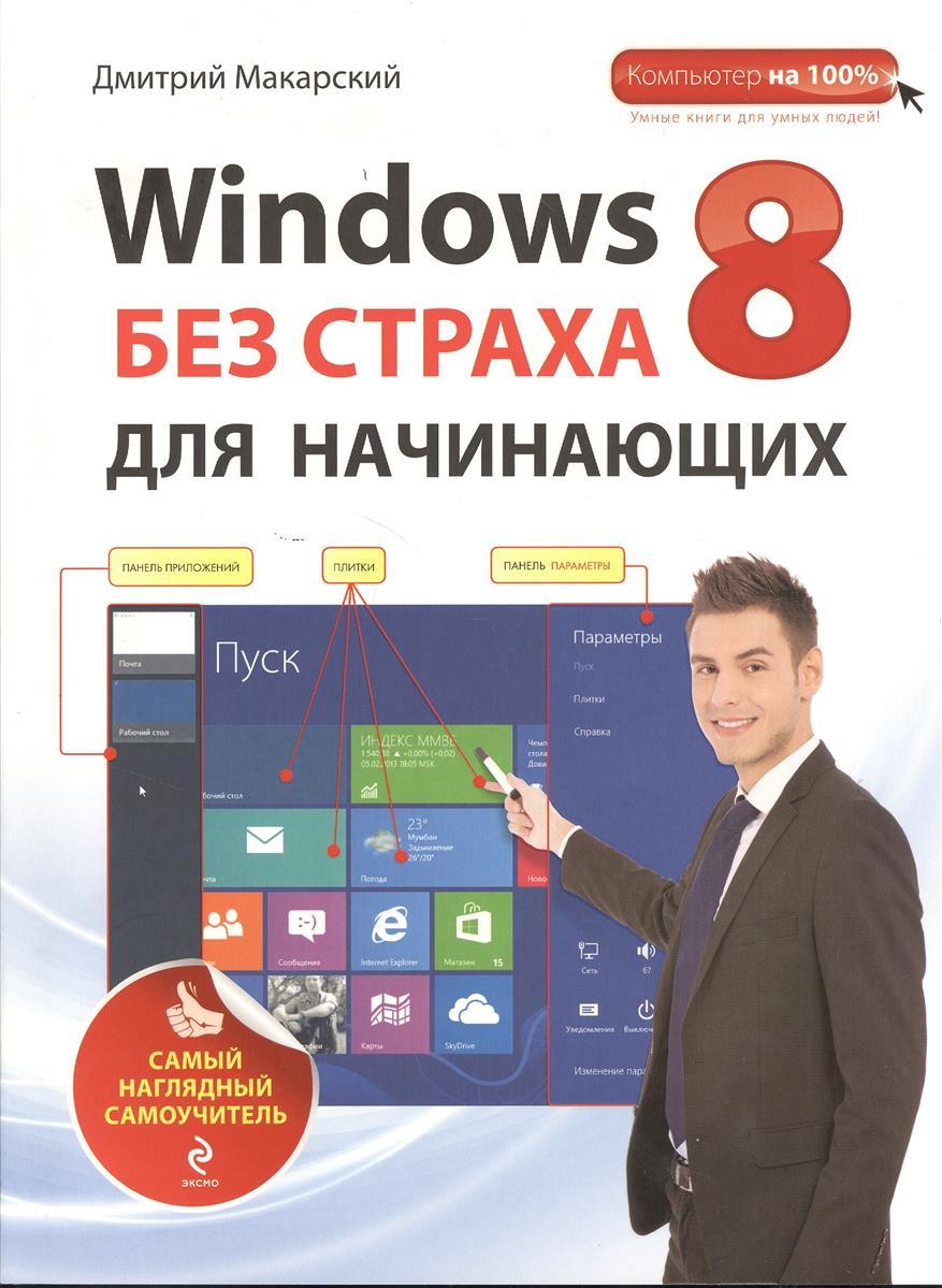 Макарский Д. Windows 8 без страха для начинающих. Самый наглядный самоучитель ISBN: 9785699661992 макарский д видеосамоучитель работа в интернете
