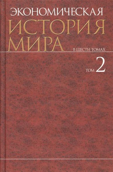 Экономическая история мира. В шести томах. Том 2