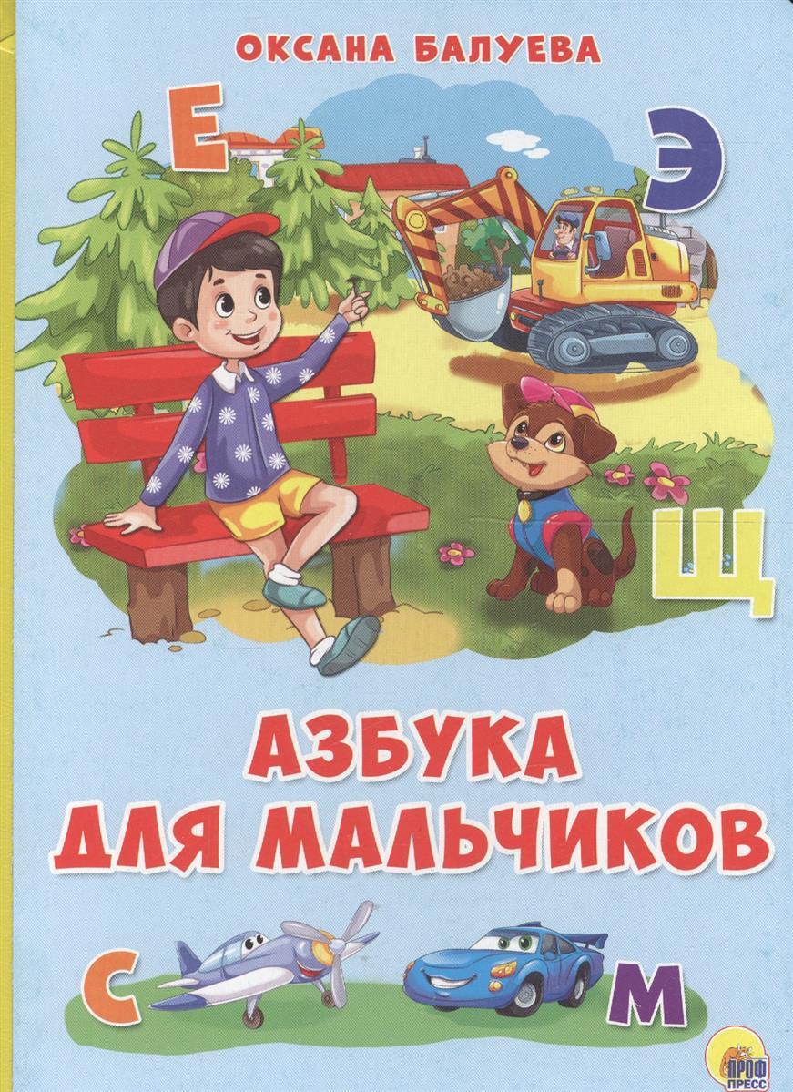 Балуева О. Азбука для мальчиков ISBN: 9785378273263 балуева о картонка 4 разворота азбука для мальчиков isbn 978 5 378 27326 3