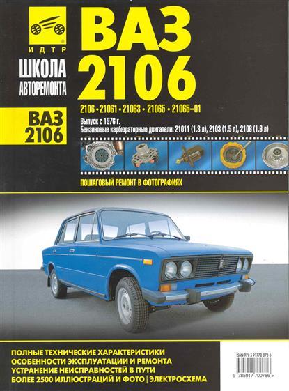 ВАЗ-2106 с 1976г в фото