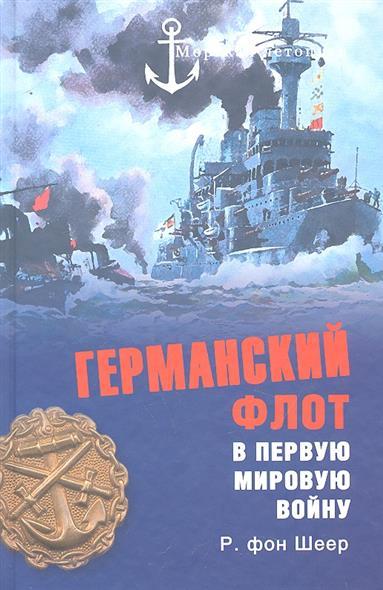 Германский флот в Первую мировую войну