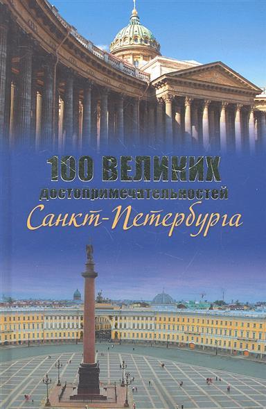 Сто великих достопримечательностей Санкт-Петербурга